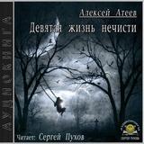 """Алексей Атеев """"Девятая жизнь нечисти"""""""