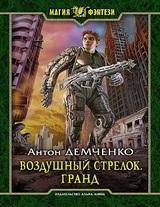 """Антон Демченко """"Гранд"""""""