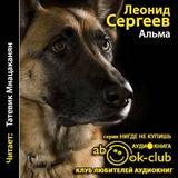 """Леонид Сергеев """"Альма"""""""