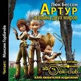 """Люк Бессон """"Артур и война двух миров"""""""