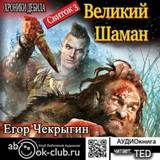 """Егор Чекрыгин """"Великий Шаман"""""""