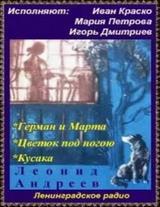 """Леонид Андреев """"Герман и Марта"""""""
