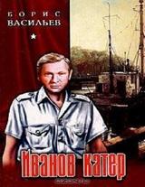 "Борис Васильев ""Иванов катер"""