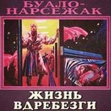 "Буало Нарсежак ""Жизнь вдребезги"""