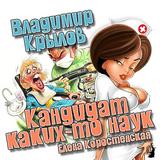 """Владимир Крылов """"Кандидат каких-то наук"""""""