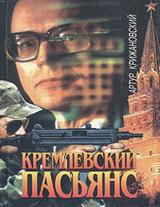 """Артур Крижановский """"Кремлевский пасьянс"""""""