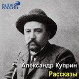 "Александр Куприн ""Рассказы"""