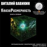 """Виталий Вавикин """"КвазаРазмерность. Книга 1"""""""