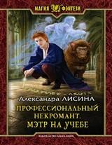 """Александра Лисина """"Мэтр на учебе"""""""