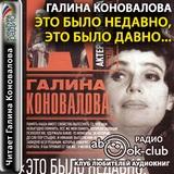 """Галина Коновалова """"Это было недавно, это было давно"""""""