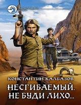 "Константин Калбазов ""Не буди лихо"""