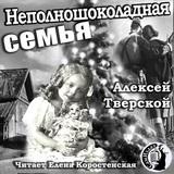 """Алексей Тверской """"Неполношоколадная семья"""""""
