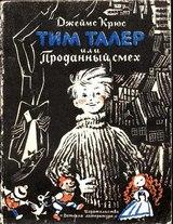 """Джеймс Крюс """"Тим Талер, или Проданный смех"""""""