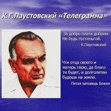 """Константин Паустовский """"Телеграмма"""""""