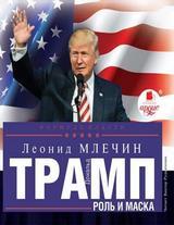 """Леонид Млечин """"Дональд Трамп: роль и маска"""""""