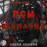 """Алексей Атеев """"Псы Вавилона"""""""