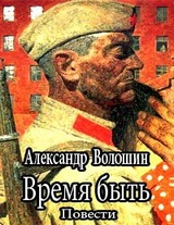 """Александр Волошин """"Время быть"""""""