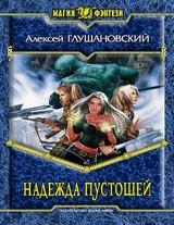 """Алексей Глушановский """"Надежда пустошей"""""""