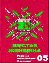 """Станислав Родионов """"Шестая женщина"""""""