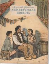 """Мирослав Жулавский """"Атлантическая повесть"""""""