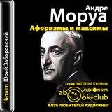 """Андре Моруа """"Афоризмы и максимы. Искусство беседы"""""""