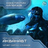 """Константин Калбазов """"Акванавт"""""""