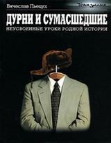 """Вячеслав Пьецух """"Дурни и сумасшедшие"""""""