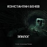 "Константин Бенев ""Эпилог"""