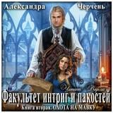 """Александра Черчень """"Охота на мавку"""""""