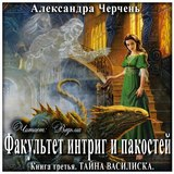 "Александра Черчень ""Тайна василиска"""