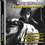 """Марек Эдельман """"И была любовь в гетто"""""""