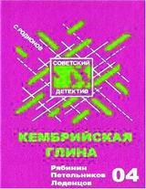 """Станислав Родионов """"Кембрийская глина"""""""