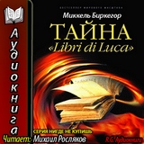 "Миккель Биркегор ""Тайна Libri di Luca"""