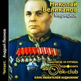 "Николай Великанов ""Мерецков"""