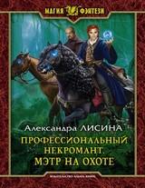 """Александра Лисина """"Мэтр на охоте"""""""
