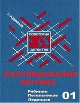 "Станислав Родионов ""Расследование мотива"""