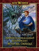 """Александра Лисина """"Мэтр на свободе"""""""