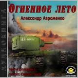 """Александр Авраменко """"Огненное лето 41-ого"""""""