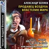 "Александр Беляев ""Властелин мира"""