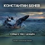 """Константин Бенев """"Я приду к тебе с дождём"""""""