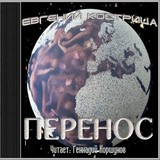 "Евгений Кострица ""Перенос"""