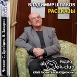 """Владимир Шпаков """"Рассказы"""""""