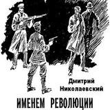 """Дмитрий Николаевский """"Именем революции"""""""