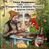 """Свен Нурдквист """"Рождество в домике Петсона и другие сказки"""""""