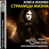 "Алиса Коонен ""Страницы жизни"""