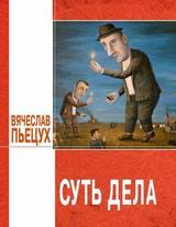 "Вячеслав Пьецух ""Суть дела"""