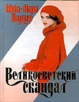 """Юна-Мари Паркер """"Великосветский скандал"""""""