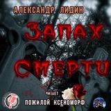 "Александр Лидин ""Запах Смерти"""