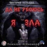 "Виктория Абзалова ""Да не убоюсь я зла"""