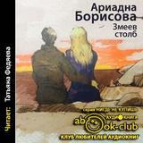 """Ариадна Борисова """"Кровь и молоко. Змеев столб"""""""
